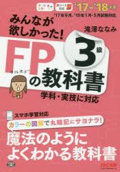 【新品】【本】みんなが欲しかった!FPの教科書3級 '17−'18年版 滝澤ななみ/著