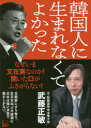 【新品】【本】韓国人に生まれなくてよかった 武藤正敏/著