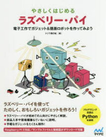 やさしくはじめるラズベリー・パイ 電子工作でガジェット&簡易ロボットを作ってみよう クジラ飛行机/著
