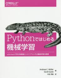 【新品】【本】Pythonではじめる機械学習 scikit‐learnで学ぶ特徴量エンジニアリングと機械学習の基礎 Andreas C.Muller/著 Sarah Guido/著 中田秀基/訳