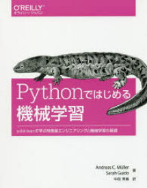 Pythonではじめる機械学習 scikit‐learnで学ぶ特徴量エンジニアリングと機械学習の基礎 オライリー・ジャパン Andreas C.Muller/著 Sarah Guido/著 中田秀基/訳