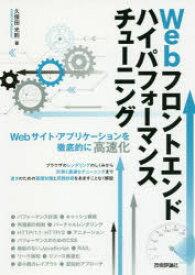 【新品】【本】Webフロントエンドハイパフォーマンスチューニング Webサイト・アプリケーションを徹底的に高速化 久保田光則/著