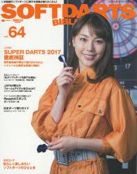 【新品】【本】ソフトダーツ・バイブル vol.64 〈大特集〉徹底検証SUPER DARTS 2017