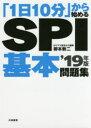 【新品】【本】「1日10分」から始めるSPI基本問題集 '19年版 柳本新二/著