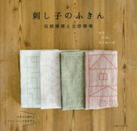【新品】【本】刺し子のふきん 伝統模様と北欧模様