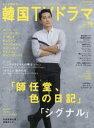 【新品】【本】もっと知りたい!韓国TVドラマ vol.79