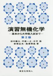 【新品】【本】演習無機化学 基本から大学院入試まで 田中勝久/著者代表