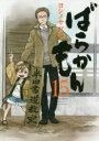 【新品】【本】ばらかもん 15 ヨシノサツキ/著