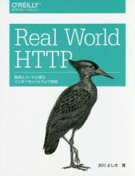 【新品】【本】Real World HTTP 歴史とコードに学ぶインターネットとウェブ技術 渋川よしき/著