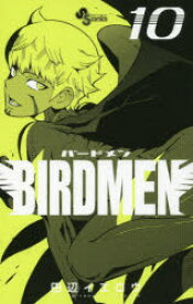 【新品】BIRDMEN 10 小学館 田辺イエロウ