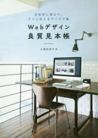 Webデザイン良質見本帳 目的別に探せて、すぐに使えるアイデア集 久保田涼子/著