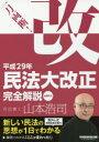 【新品】【本】一刀両断!平成29年民法大改正完全解説 全条文付 山本浩司/著