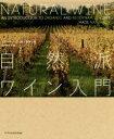 【新品】【本】自然派ワイン入門 イザベル・レジュロン/著 清水玲奈/訳