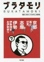 【新品】【本】ブラタモリ 7 NHK「ブラタモリ」制作班/監修