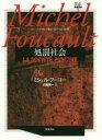 【新品】【本】ミシェル・フーコー講義集成 3 処罰社会 コレージュ・ド・フランス講義1972−1973年度 ミシェル・フー…
