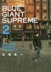 【新品】【本】BLUE GIANT SUPREME 2 石塚真一/著