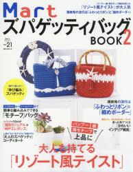 【新品】【本】MartズパゲッティバッグBOOK 2