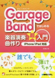 【新品】【本】GarageBandではじめる楽器演奏・曲作り超入門 松尾公也/著