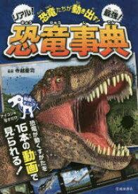 【新品】【本】恐竜たちが動き出す!リアル!最強!恐竜事典 寺越慶司/監修