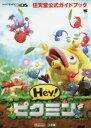 【新品】【本】Hey!ピクミン