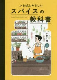 【新品】【本】いちばんやさしいスパイスの教科書 水野仁輔/著
