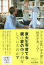 【新品】【本】東大生を育てる親は家の中で何をしているのか? 富永雄輔/〔著〕