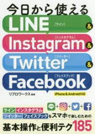 今日から使えるLINE & Instagram & Twitter & Facebook リブロワークス/編著
