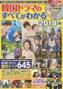 【新品】【本】韓国ドラマのすべてがわかる 「冬ソナ」から最新作まで名・傑作ドラマ特選 2018