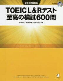 【新品】【本】TOEIC L&Rテスト至高の模試600問 ヒロ前田/著 テッド寺倉/著 ロス・タロック/著