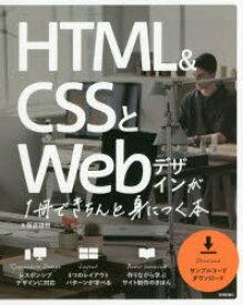 【新品】【本】HTML & CSSとWebデザインが1冊できちんと身につく本 服部雄樹/著