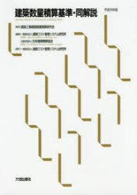 【新品】【本】建築数量積算基準・同解説 平成29年版 建築コスト管理システム研究所/編集 日本建築積算協会/編集
