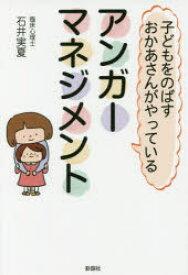 子どもをのばすおかあさんがやっているアンガーマネジメント 石井実夏/著