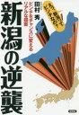 【新品】【本】新潟の逆襲 ピンチをチャンスに変えるリアルな提案 田村秀/著