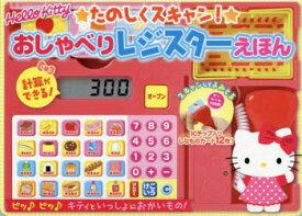 【新品】【本】Hello Kitty☆たのしくスキャン!☆おしゃべりレジスターえほん