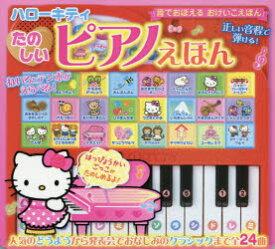 【新品】【本】ハローキティたのしいピアノえほん