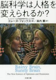 【新品】【本】脳科学は人格を変えられるか? エレーヌ・フォックス/著 森内薫/訳