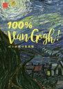 【新品】【本】ゴッホ原寸美術館100% Van Gogh! ゴッホ/〔画〕