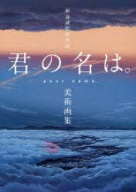 【新品】【本】新海誠監督作品君の名は。美術画集