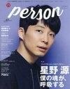 【新品】【本】TVガイドperson vol.60