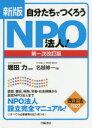 【新品】【本】自分たちでつくろうNPO法人! 認証、登記、税務、労働・社会保険から認定NPO法人までNPO法人設立完全マ…