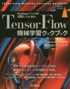 【新品】【本】TensorFlow機械学習クックブック Pythonベースの活用レシピ60+ Nick McClure/著 クイープ/訳