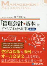 「管理会計の基本」がすべてわかる本 金子智朗/著