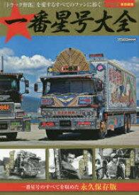 一番星号大全 一番星号のすべてを収めた永久保存版 1975〜2017 『トラック野郎』を愛するすべてのファンに捧ぐ