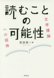 【新品】【本】読むことの可能性 文学理論への招待 武田悠一/著