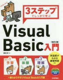 【新品】【本】3ステップでしっかり学ぶVisual Basic入門 朝井淳/著