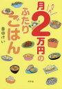【新品】【本】月たった2万円のふたりごはん 奥田けい/著