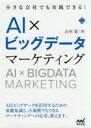【新品】【本】小さな会社でも実践できる!AI×ビッグデータマーケティング 山本覚/著
