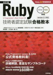 【新品】【本】Ruby技術者認定試験合格教本 Ruby公式資格教科書 牧俊男/著 小川伸一郎/著 前田修吾/監修 CTCテクノロジー株式会社/監修