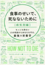 【新品】食事のせいで、死なないために 病気別編 NHK出版 マイケル・グレガー/著 ジーン・ストーン/著 神崎朗子/訳