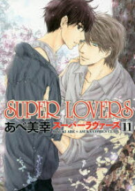 SUPER LOVERS 11 あべ美幸/著